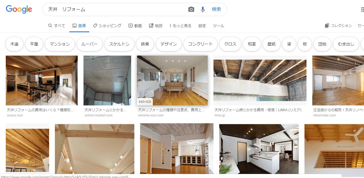 Google 画像検索候補
