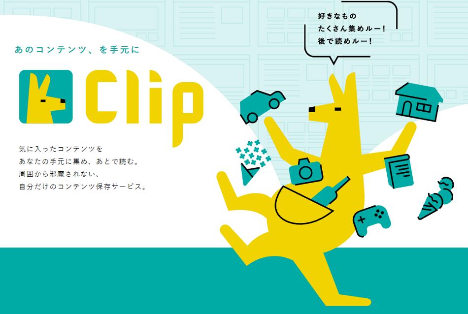「Clip」トップ画像