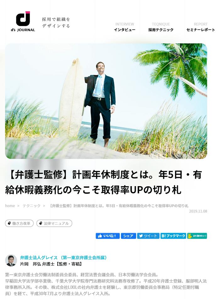 「d's JOURNAL(ディーズ ジャーナル)」記事ページ画像