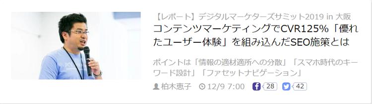 デジタルマーケターズサミット2019 in 大阪レポートTOP画像