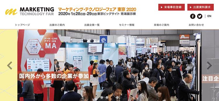 マーケティング・テクノロジーフェア 東京2020top画像