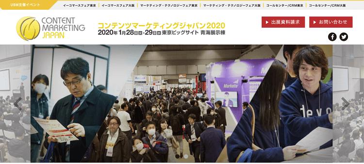 コンテンツマーケティングジャパン2020top画像