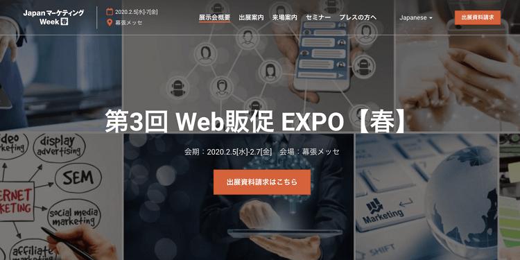 Web販促 EXPO【春】top画像