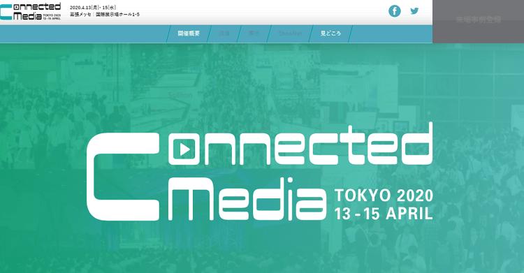 Connected Media Tokyo 2020top画像