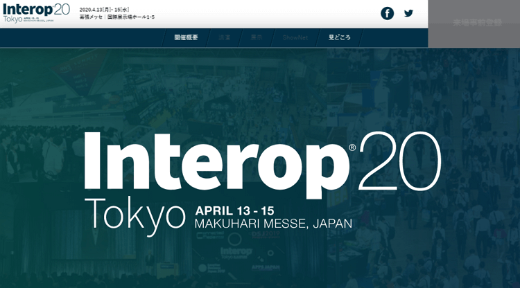 InterropTokyo2020top画像