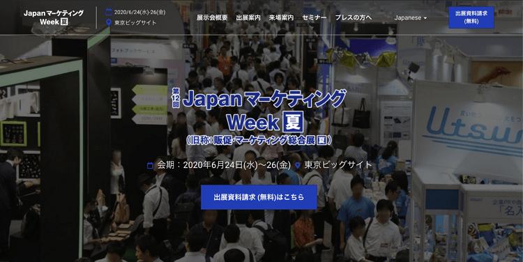 Japan マーケティング Week【夏】top画像