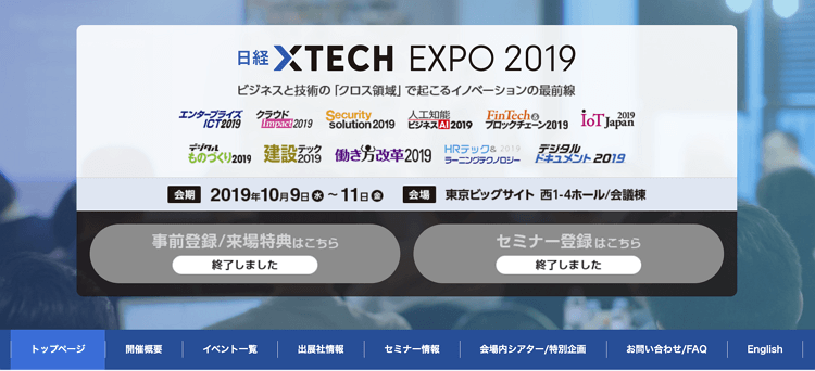 日経 xTECH EXPO 2019top画像
