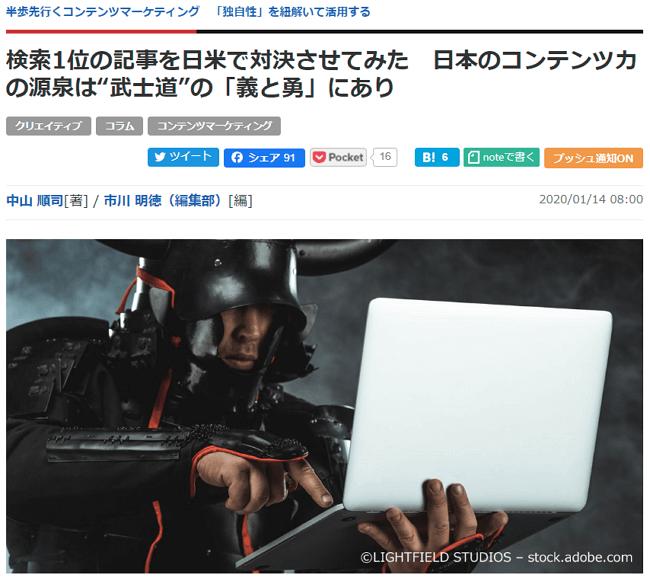 """「検索1位の記事を日米で対決させてみた 日本のコンテンツ力の源泉は""""武士道""""の「義と勇」にあり」記事top画像"""