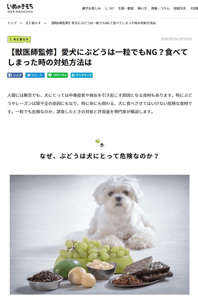 「【獣医師監修】愛犬にぶどうは一粒でもNG?食べてしまった時の対処方法は」サイトのスクリーンショット