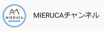 ミエルカチャンネルのバナー