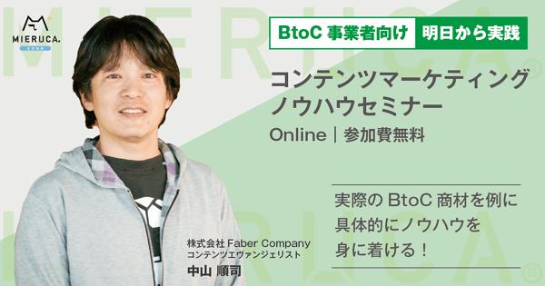 中山順司のBtoC向けSEOセミナー