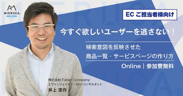 ECサイトの集客を上げるセミナー