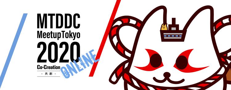 MTDDC Meetup Tokyo2020の画像