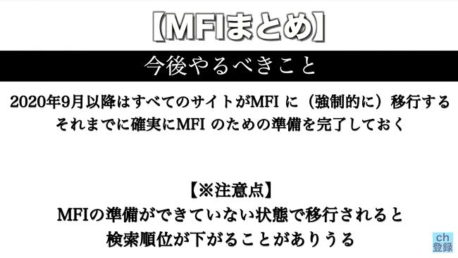 MFI今後やるべきことのまとめ