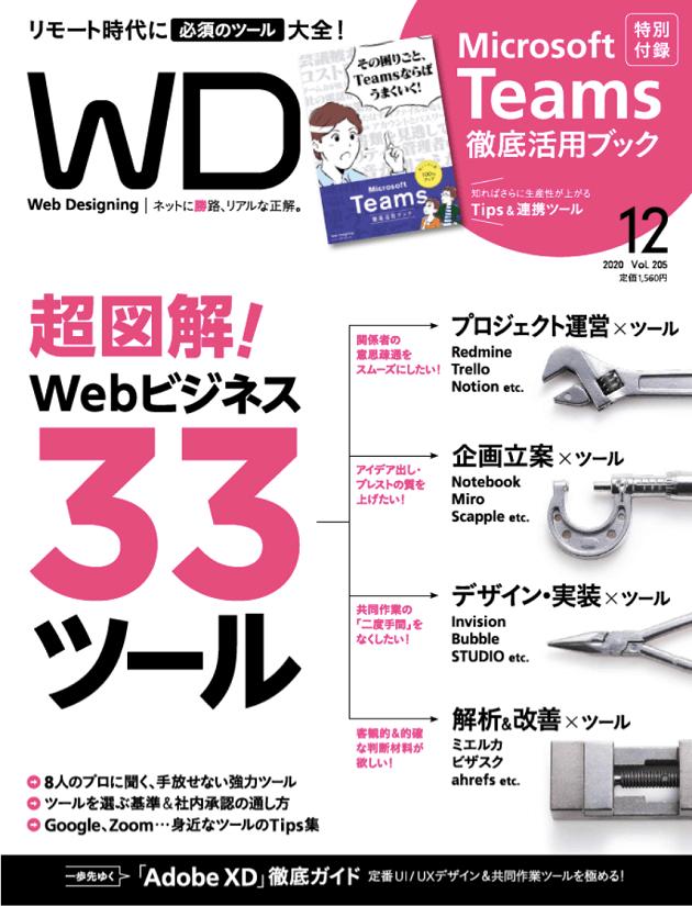 Web Designing 2020年12月号の画像
