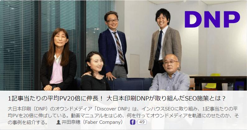 大日本印刷株式会社様事例top