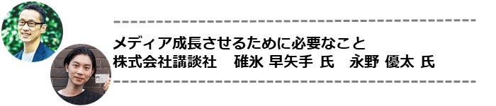 株式会社講談社碓氷氏・永野氏講演「メディアを成長させるために必要なこと」