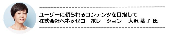株式会社ベネッセコーポレーション大沢氏講演「ユーザーに頼られるコンテンツを目指して」