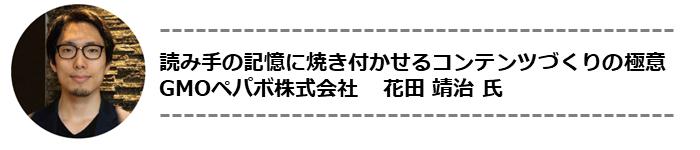 GMOペパボ株式会社花田氏講演「読み手の記憶に焼き付かせるコンテンツづくりの極意」