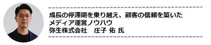 弥生株式会社庄子氏講演「成長の停滞期を乗り越え、顧客の信頼を築いたメディア運営ノウハウ」