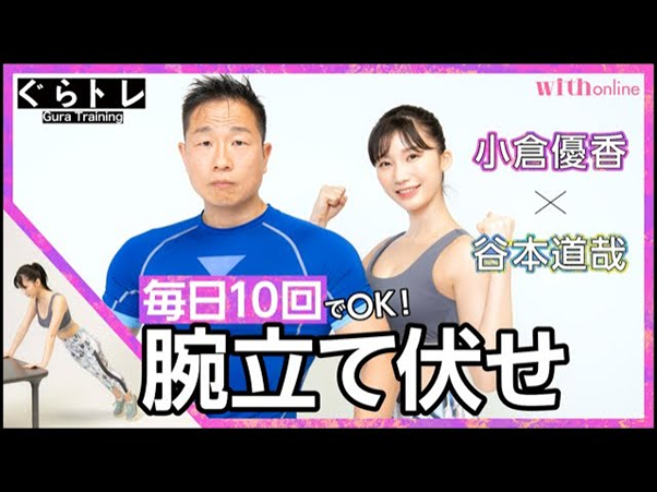 小倉優香さんと谷本道哉さんの筋トレに関するYou Tube動画のキャプチャー