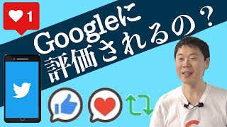 SNSの[いいね]や[リツイート]はGoogleに評価