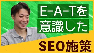 【E-A-Tとは】E-A-Tを意識したSEO施策をしよう