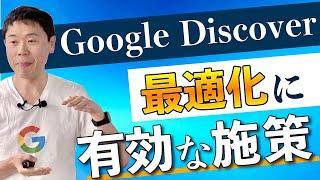 Google Discoverとは