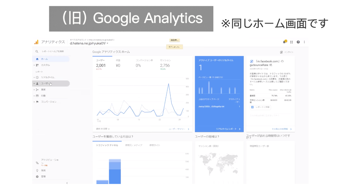 旧Google Analytics画面