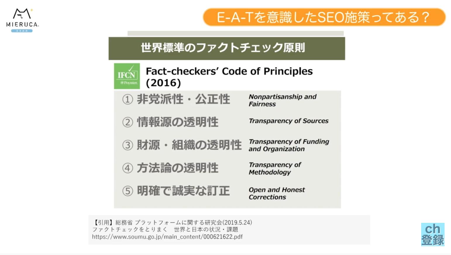 総務省 プラットフォームに関する研究会(2019.5.24)