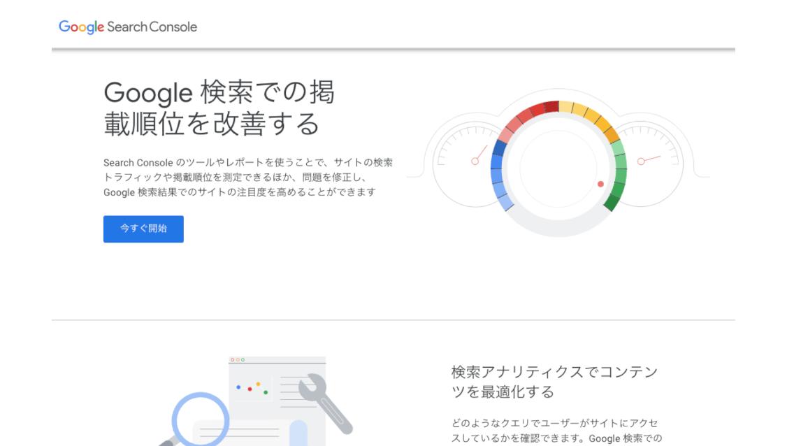 Google Search Consoleのデータ連携