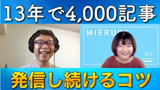 【情報収集術】鈴木謙一さん