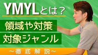 YMYLの対象ジャンル、領域はどこまで?対策は?