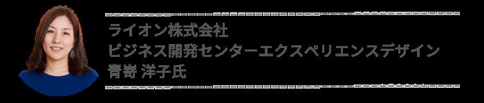 ライオン株式会社 ビジネス開発センターエクスペリエンスデザイン 青嵜 洋子氏