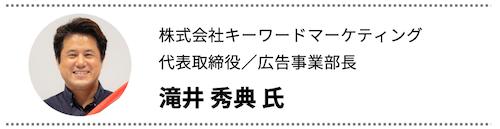 株式会社キーワードマーケティング滝井秀典社長のコメント