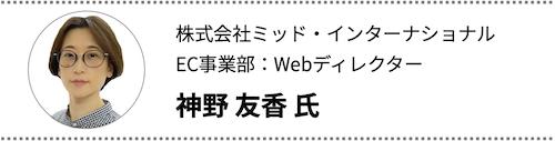株式会社ミッド・インターナショナルの神野友香氏のコメント