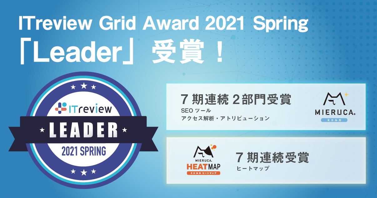 itreview2021spring受賞トップ画像