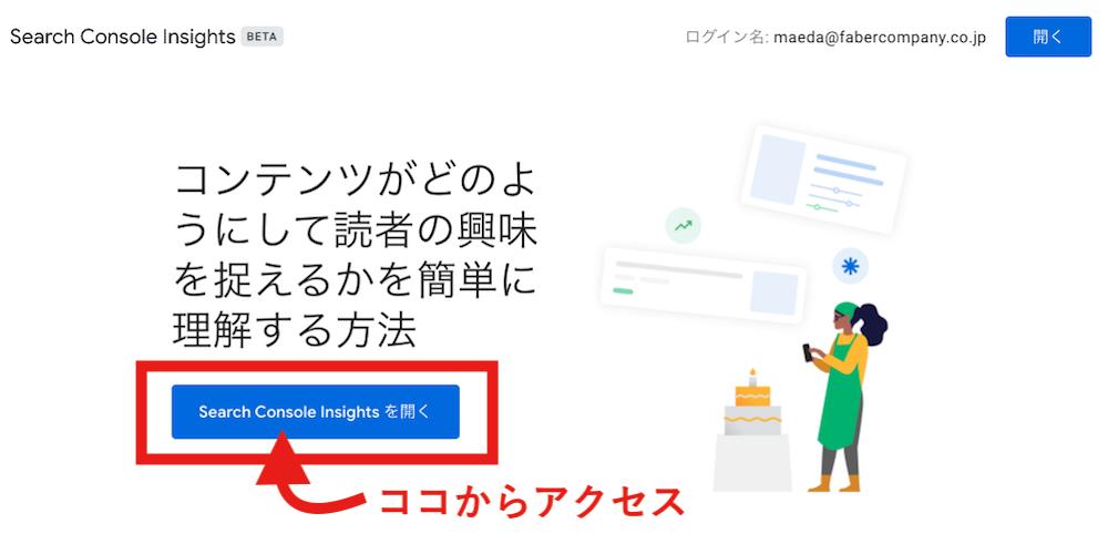 公式サイトへのアクセス方法