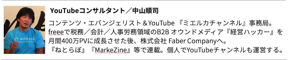 YouTubeコンサル中山順司