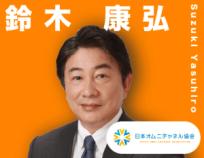 鈴木康弘 氏(日本オムニチャネル協会 会長)