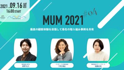 ミエルカユーザー会20210916