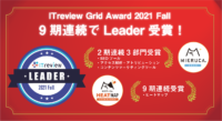 「ITreview Grid Award 2021Fall」アイキャッチ