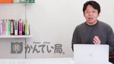 かんてい局本部直営店 マネージャー 渡邊裕基様