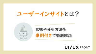 ユーザーインサイトとは?アイキャッチ画像