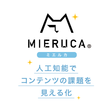 【無料お試し】コンテンツマーケ・SEO対策ツール-MIERUCA(ミエルカ) コンテンツマーケティング・オウンド...