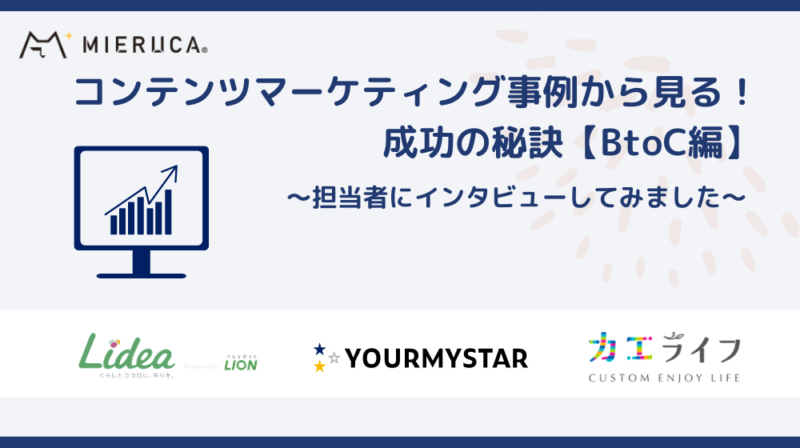 【BtoC】コンテンツマーケティングの成功事例