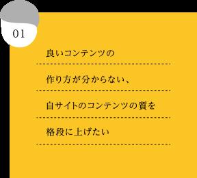 01.良いコンテンツの作り方が分からない、自サイトのコンテンツの質を格段に上げたい