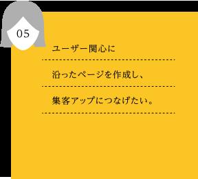 05.ユーザー関心に沿ったページを作成し、集客アップにつなげたい。